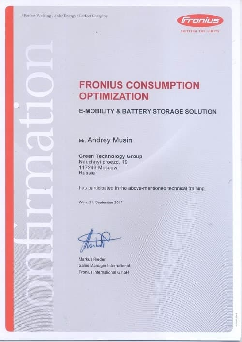 Сертификат Fronius Consumtion optimization